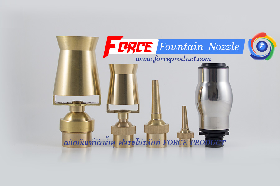 001_Fountain_nozzle-Force=Product.jpg